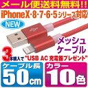 iphone 充電 ケーブル 急速充電 50cm 10色 ナ