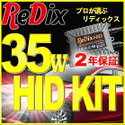 【35WHIDキット】2年保証極薄型H4Hi/Loリレーレス送料込み!