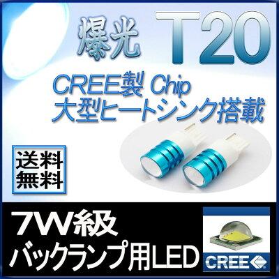 高品質 T20 バックランプ 爆光 直視厳禁 送料無料 CREE製 R5 7Wクラス バックランプ専用...