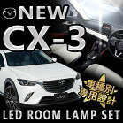 CX-3ルームランプセット