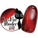 kimagure catきまぐれキャットCat's Eye Powder ベンガル【ジェル小物、ネイルアート、ネイル パーツ】【メール便(ネコポス)対応】【コスメ&ドラッグNY】