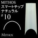 MITHOS(ミトス) スマートチップ ナチュラル#10【メール便(ネコポス)対応】【ハーフウェル/ネイルチップ】 【c&dネイリスト情報 コスメ&ドラッグNY】