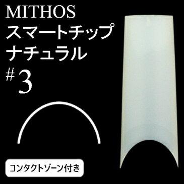 MITHOS(ミトス)スマートチップ ナチュラル#3 コンタクトゾーン付【お取り寄せ】【ネイルチップ、ハーフウェル】【コスメ&ドラッグNY】0824楽天カード分割【メール便(ネコポス)対応】