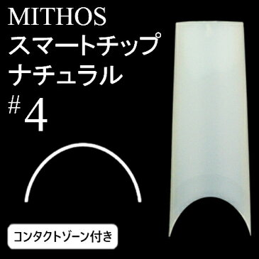 MITHOS(ミトス)スマートチップ ナチュラル#4 コンタクトゾーン付【ネイルチップ、ハーフウェル】【コスメ&ドラッグNY】0824楽天カード分割【メール便(ネコポス)対応】