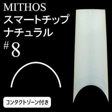 MITHOS(ミトス)スマートチップ ナチュラル#8 コンタクトゾーン付【ネイルチップ、ハーフウェル】【コスメ&ドラッグNY】0824楽天カード分割【メール便(ネコポス)対応】