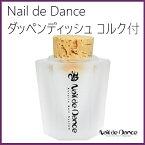 【送料無料】Nail de Dance(ネイルデダンス)ダッペンディッシュ コルク付【ネイル用品、ダッペンディッシュ】【ネイリスト検定試験、ネイル検定用品】【コスメ&ドラッグNY】0824楽天カード分割