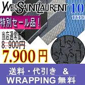 サンローラン ネクタイ(8cm幅)【Yves Saint Laurent・サンローランネクタイ】【ネクタイ ブランド】【特別セール品】【送料無料】