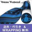 ヴィヴィアン ウエストウッド ネクタイ(8.5cm幅) VW131 【Vivienne Westwood・ヴィヴィアンネクタイ・ネクタイ ブランド】 ヴィヴィアンウエストウッド ネクタイ ブルー/ブラック【送料無料】
