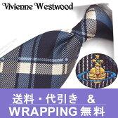 ヴィヴィアン ウエストウッド ネクタイ(8.5cm幅) VW4 【Vivienne Westwood・ヴィヴィアンネクタイ・ネクタイ ブランド】 ヴィヴィアンウエストウッド ネクタイ ブルー/ネイビー【送料無料】