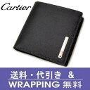 【Cartier】カルティエ 財布 二つ折り財布(小銭入れあり) メン...
