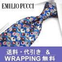 エミリオプッチ ネクタイ(8.5cm幅) EP26 【EMILIO P...