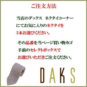 ダックスネクタイ【DAKS・ダックスネクタイ】【お買い得3本セット】【ネクタイブランド・ネクタイセット】【送料無料】