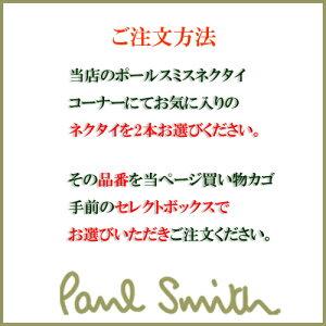 ポールスミスネクタイ【PaulSmith・ポールスミスネクタイ】【お買い得2本セット】【ネクタイブランド・ネクタイセット】【送料無料】