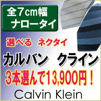 カルバンクライン ネクタイ/ナローネクタイ ブランド【Calvin Klein・カルバンクラインネクタイ】【お買い得3本セット】3本選んで13900円【ネクタイ ブランド・ネクタイ セット】【送料無料】