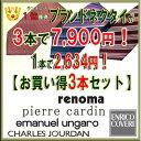 イタリア製 ブランドネクタイ【お買い得3本セット】3本選んで7,900...