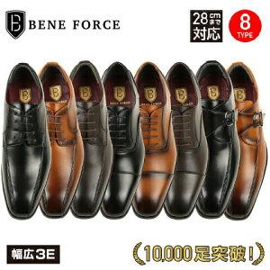 8種類から選べる定番ビジネスシューズ!28.0cm対応BENE FORCE/ベネフォース8111 8112 8113BLACK BROWN DARK BROWN紳士靴 革靴 メンズ紐 モンクストラップ ストレートチップ スワールモカシン