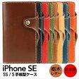 手帳型 スマホ ケース カード入れ 日本製 栃木レザー 本革 おしゃれiphone SE iphone 5S iphone 5