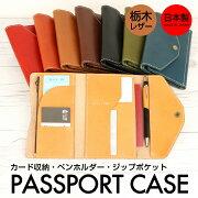 パスポート ホルダー トラベル シンプル おしゃれ
