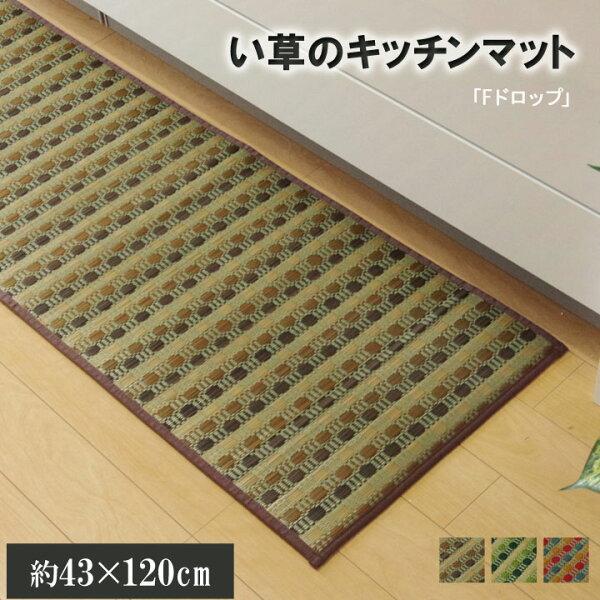 キッチンマット43×120cm台所い草天然素材国産お手入れ楽滑り止めマット床フローリング滑りにくいおしゃれかわいい安い一人暮らし