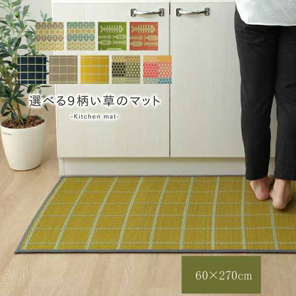 キッチンマット60×270cm台所い草天然素材国産お手入れ楽滑り止めマット床フローリング滑りにくい選べる柄おしゃれかわいい安い一