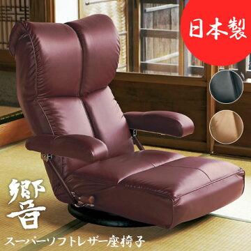 高座椅子座いす座椅子高級レザー生地腰痛リクライニングチェア国産日本製回転座イス椅子リラックスおしゃれモダンシンプル北欧