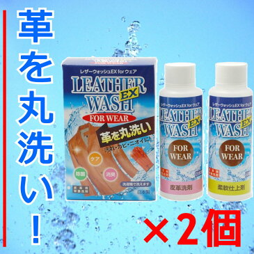 レザーウォッシュEX forウェア×2個セット 皮革洗剤 柔軟仕上剤