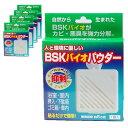 BSKバイオパウダー 住居用除菌消臭剤 5個セット BMK 防カビ 雑菌 ヌメリ 1
