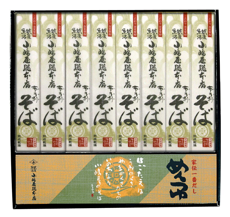 へぎそば【小嶋屋総本店】布乃利そば200g×8袋 乾麺【つゆ付き】K-8T