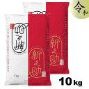 【令和元年産】新潟県産 新之助 10kg (5kg×2袋) ...