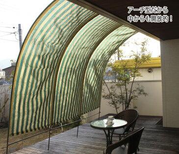 気分は南国リゾート/アーチ型サンシェード2/巾200cm×高さ250〜290cm/2色から選べる/送料無料