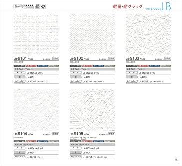 国産壁紙/リリカラ/BASE2018-2020(ベース)/メーカー品番:LB-9101-9105(軽量、耐クラック)LB-9106-9132(織物調)/領収書対応可
