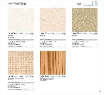 国産壁紙/リリカラ/BASE2018-2020(ベース)/メーカー品番:LB-9166-9170(和調)LBX-9171-9200(XBシリーズ)/領収書対応可