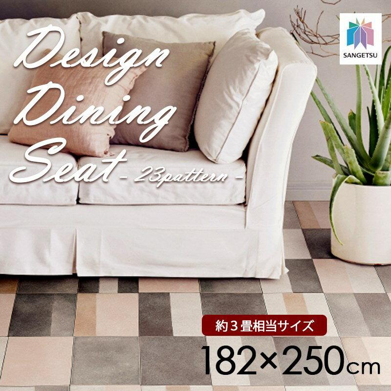 日本製/デザインダイニングシート/撥水/CF/182cm×約250cm/4人掛けダイニングテーブルにぴったり/人気の13柄24種類/防汚/抗菌/撥水