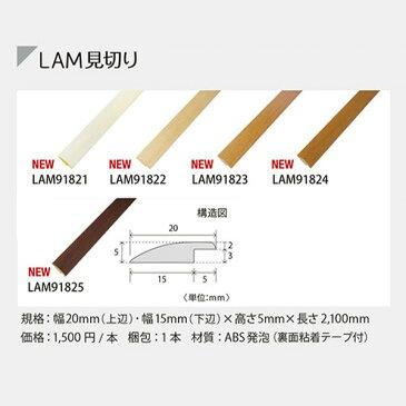 フロアタイル/リリカラ/レイフロア2017-/LAM見切り/メーカー品番:LAM91821,LAM91822,LAM91823,LAM91824,LAM91825/15mmx5mmx2100mm1本販売
