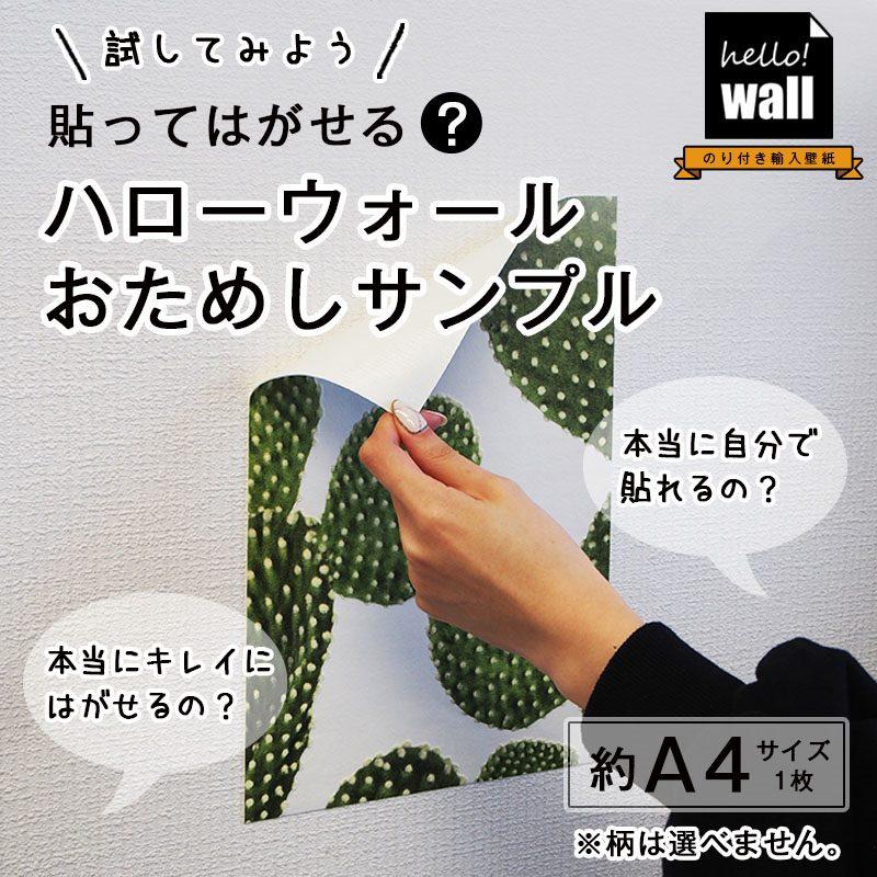 貼ってはがせる弱粘着付き輸入壁紙HELLO!WALLハローウォールおためしサンプル