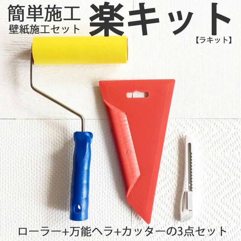壁紙/施工道具/DIY/万能ヘラ・ローラー・カッター/便利な3点セット 【楽キット(ラキット)】