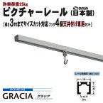 スマートなデザインのピクチャーレール(サイズオーダー)/許容荷重25kg/1〜3mカット売り/専用フック4個入り・天井付け専用セット/シルバー/ホワイト/ダークブロンズ/バクマ工業(GRACIA(グラシア)G-A)