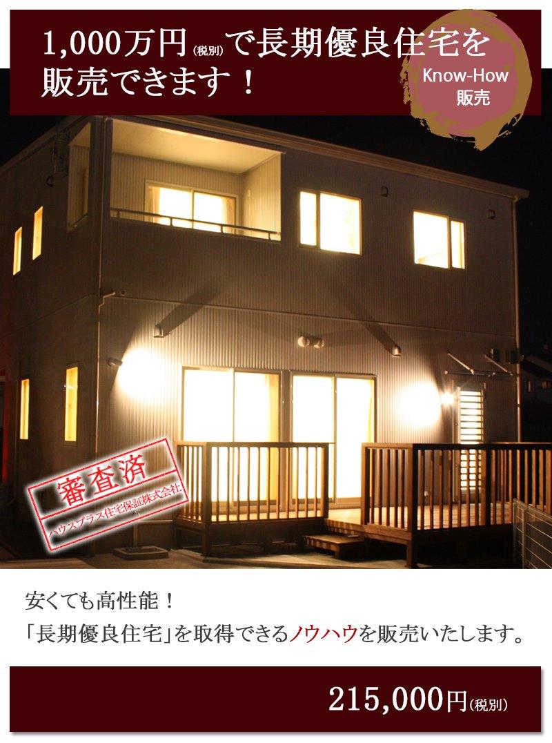 安くても高性能!「長期優良住宅」を取得できるノウハウ販売:カーテン壁紙床材専門店 RefoLife