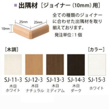 スマートジョイナー/出隅材/10mmタイプ/5色から選べます/SJ-11-3 SJ-12-3 SJ-13-3 SJ-14-3 SJ-15-3