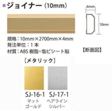 スマートジョイナー/見切り材/10mmタイプ/メタリック2色から選べます/SJ-16-1 SJ-17-1