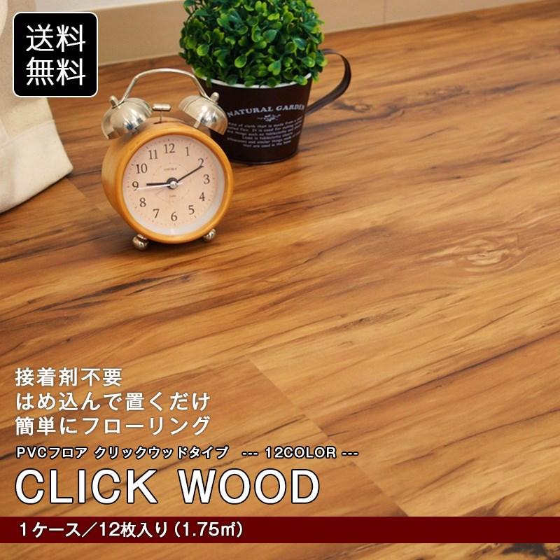 接着剤不要で簡単/置くだけフローリングDIY/イージーロック/PVC FLOOR(フロア)クリックウッドタイプ/PVCクリック/180×1220×4mm/12枚入り/8色/約2.63平米(2,901円/平米)