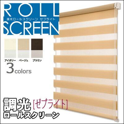 【送料無料】無地/調光ロールスクリーン/新スタイル/フルネス/2種類のスクリーンで光を調節/ゼブライト(調光ロールスクリーン)  巾180cm×丈190cm