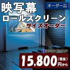 映写幕として使える/ロールスクリーン/遮光1級/タチカワ フェア II  /オーダー(RS-7315)
