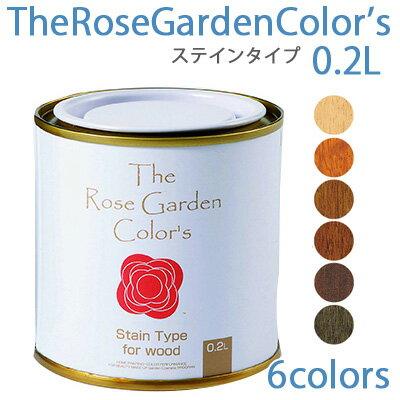 TheRoseGardenColors(ローズガーデンカラーズ)ステインタイプ0.2L/日本ペイント/水性塗料/塗り面積1〜2平米/タタミ約1枚分相当(2回塗り)/特殊アルキド・アクリルエマルションペイント/6色