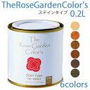 TheRoseGardenColors(ローズガーデンカラーズ)ステインタイプ0.2L/日本ペイント/水性塗料/塗り面積1〜2平米/タタミ約1枚分相当(2回塗り)/特殊アルキド・アクリルエマルションペイント/6色の写真