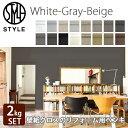 STYLE(スタイル/ペンキセット2kg/日本ペイント/水性塗料/塗り面積14平米(タタミ8枚分)/ホワイト〜グレイ〜ベージュ
