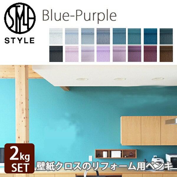STYLE(スタイル/ペンキセット2kg/日本ペイント/水性塗料/塗り面積14平米(タタミ8枚分)/ブルー〜パープル