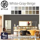 STYLE(スタイル/ペンキセット4kg/日本ペイント/水性塗料/塗り面積28平米(タタミ16枚分)/ホワイト〜グレイ〜ベージュ