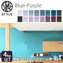 STYLE(スタイル/ペンキセット4kg/日本ペイント/水性塗料/塗り面積28平米(タタミ16枚分)/ブルー〜パープル