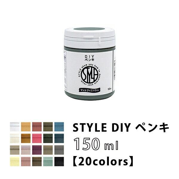 STYLE(スタイル)/DIYペンキ150ml/日本ペイント/水性塗料/20色/塗り面積1.5平米